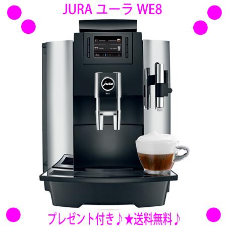 [★割引クーポン使えます♪]★【JURA ユーラ WE8】★ユーラ社の最高峰のE6がさらに進化した全自動コーヒーマシン◎送料無料!豆や水タンクの容量が増え、メニュも多彩に♪★飲食店でも活躍できるモデル♪