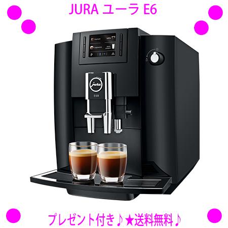 [★割引クーポン使えます♪]★【JURA ユーラ E6】★ユーラ社の最高峰の全自動コーヒーマシン◎送料無料!バリスタ品質を実現する全自動コーヒーマシン♪★ワンタッチで期待どおりのバリスタ品質をテーブルに♪