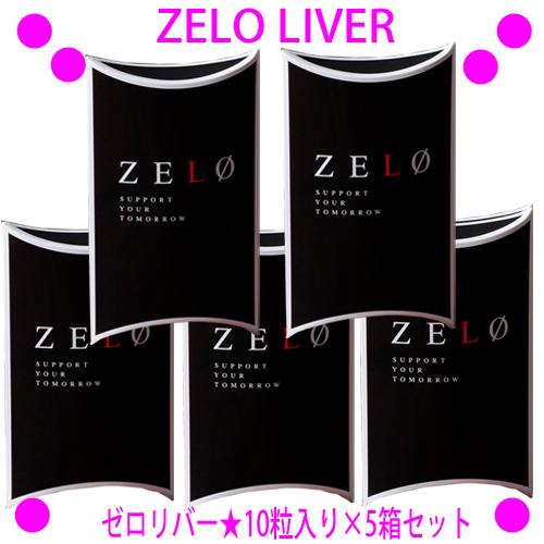 [★クーポン使えます♪]★ZELO LIVER 10粒入り[5箱]ゼロリバー☆お酒を楽しみながら、美容にかかせない「コラーゲン」も補える、翌朝に響かない魔法のサプリ♪☆送料無料!★アルコール対策サプリ