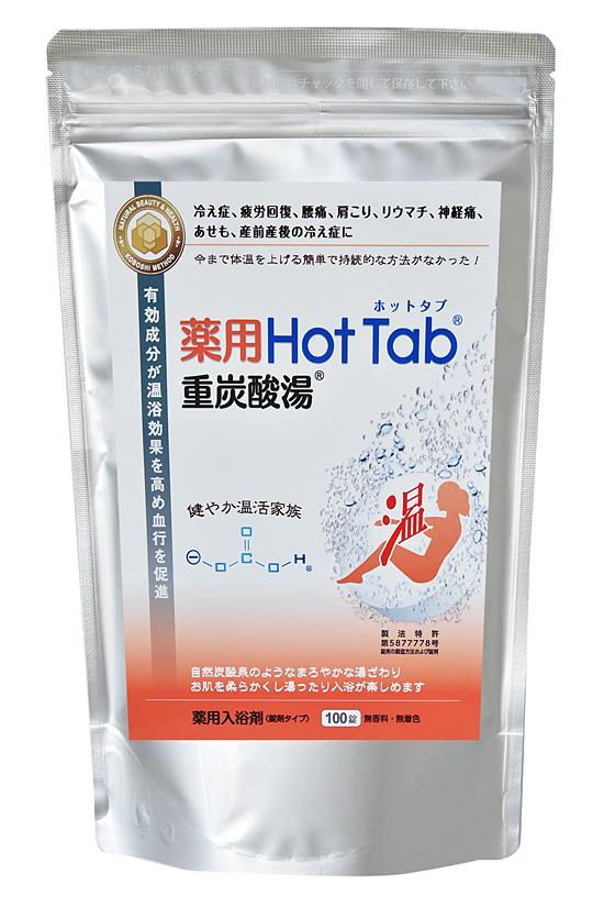 [★割引クーポン使えます♪]★薬用ホットタブ重炭酸湯[100錠](薬用重炭酸湯 Hot Tab ホットタブ 100錠)◎送料無料!【あす楽対応】