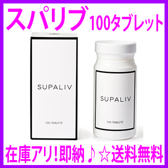 "★ ☆ sparve SUPALIV ☆ ★ spare b 100 tablet ' sake, enjoy! The next day good mood! ""Switzerland was born in vitamin & supplement! ( alcohol prevention supplement ) ◎! [Store]"