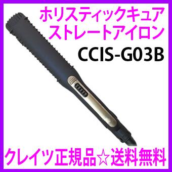 [★割引クーポン使えます♪]★ホリスティックキュア ストレートアイロン(CCIS-G03B)☆送料無料!★クレイツイオンRが進化して新発売!より使いやすくなりました♪★クレイツ正規品【あす楽対応】