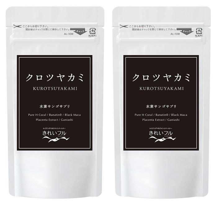 白髪サプリ『クロツヤカミ』(カプセル120粒)[2袋セット]【通常購入】《メール便は送料無料》