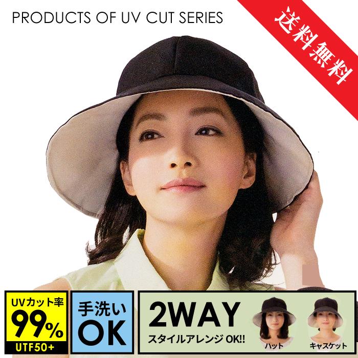 ネコポスで送料無料 紫外線対策 UV対策に UVカット率99% 小さく折りたためるUV帽子 つば広 手洗いOK 日焼け対策に 帽子 レディース 日焼け防止 折りたためる 洗える レディース用 黒 人気の製品 ネコポス スタイルアレンジUV帽子 上等 ハット UVカット