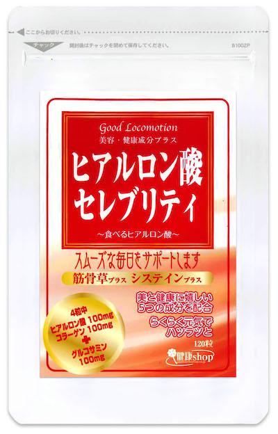 ヒアルロン酸セレブリティ(120粒)1袋