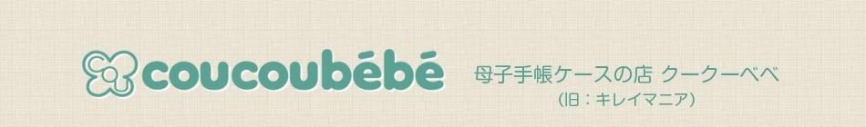 母子手帳ケースの店 クークーベベ:おしゃれな母子手帳ケース、ベビー・育児用品の通販サイト