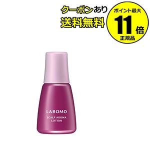【全品共通15%クーポンあり】ラボモ 育毛ローション(RED) <LABOMO>(3個セット) 【正規品】