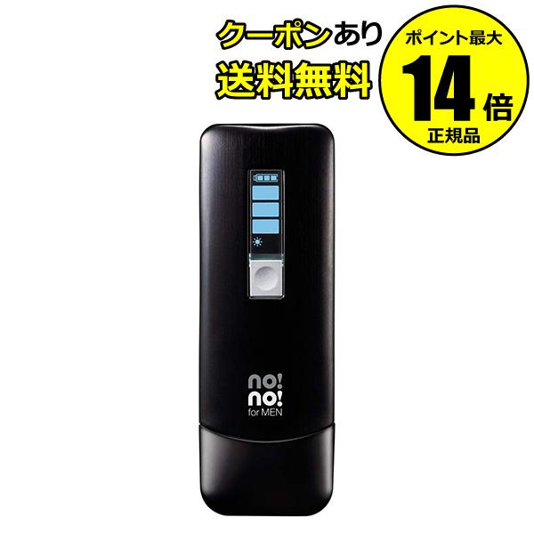 【全品共通20%クーポンあり】no!no!for MEN NERO(ノーノーフォーメン ネロ)<YA-MAN/ヤーマン>【正規品】
