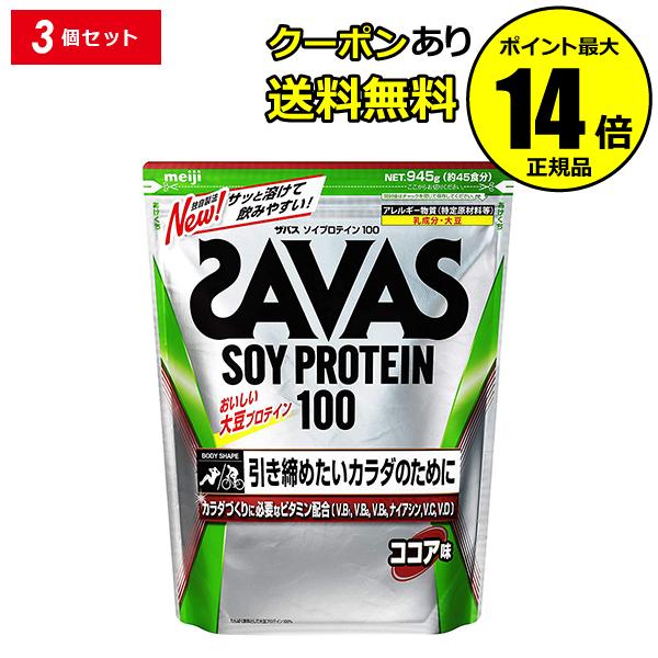 【全品共通15%クーポンあり】ザバス ソイプロテイン100 ココア味 1050g(3個セット) <SAVAS/ザバス>【2019年1月19日以降順次出荷予定】【正規品】