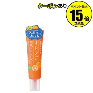 日本製 日本産 天然オレンジパワーで毛穴づまりスッキリ 地肌爽快 シャンプー前の新習慣 全品共通5%クーポンあり ギフト対応可 植物生まれのオレンジ地肌クレンジングN