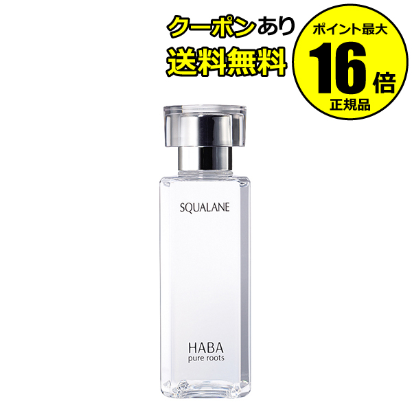 【全品共通10%クーポンあり】スクワラン120ml<HABA/ハーバー(ハーバー研究所)>【正規品】