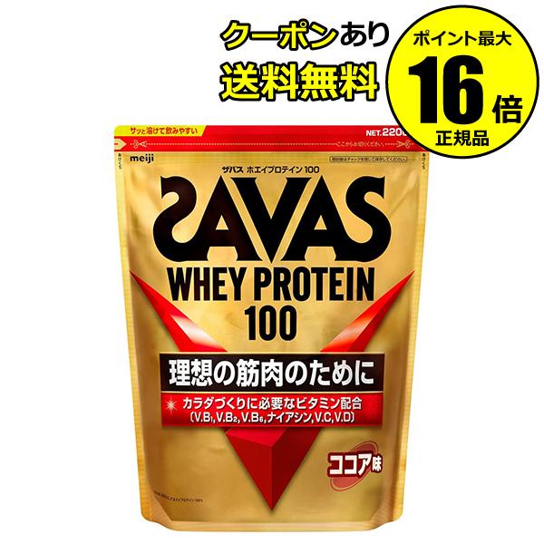 【全品共通10%クーポンあり】ザバス ホエイプロテイン100 ココア味 2520g (120食分) <SAVAS/ザバス>【正規品】