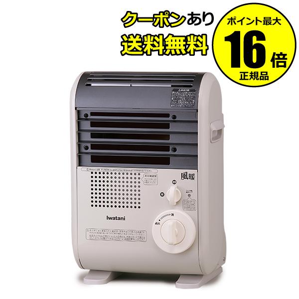 【全品共通10%クーポンあり】イワタニ カセットガス ファンヒーター 風暖 CB-GFH-2【正規品】