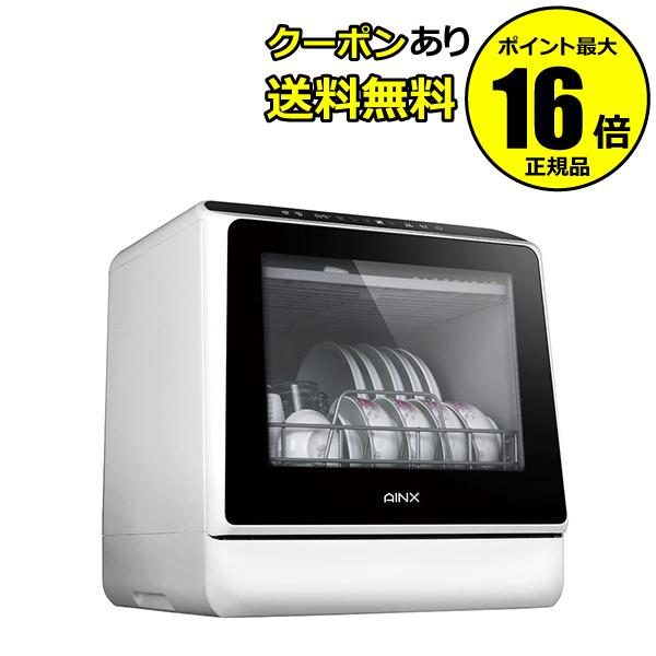【全品共通20%クーポンあり】AINX 卓上型食器洗い乾燥機 AX-S3W <AINX/アイネクス>【正規品】