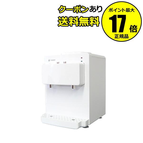 【全品共通15%クーポンあり】livease ペットボトル式コンパクトウォーターサーバー WS-011【正規品】
