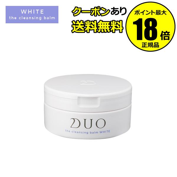 【全品共通10%クーポンあり】DUO デュオ ザ クレンジングバーム ホワイト<D.U.O./デュオ>【正規品】