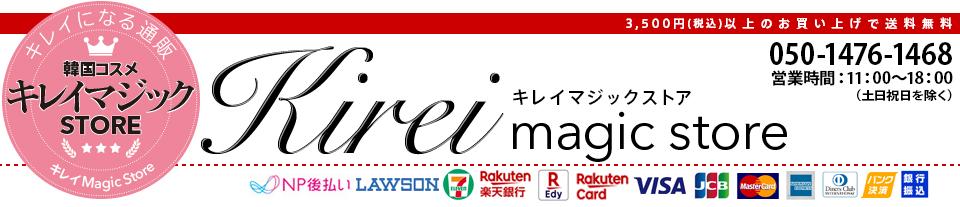 韓国コスメ キレイマジックstore:韓国コスメ、スキンケア、エイジングケアに特化したお店です