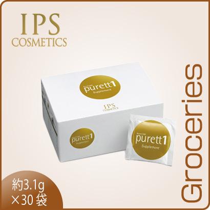 送料込み!IPSコスメティックス ピュレットワン (30包入り) ips cosmetics purett1 北海道・沖縄への配送は送料500円かかります