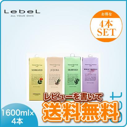 送料込み!ルベル ナチュラルヘアソープ 1600ml  自由に選べる 4本セット(リフィル/1600g×4本)【シャンプー】【トリートメント】Lebel Natural HairSoap I choose freely 【サロン専売品】