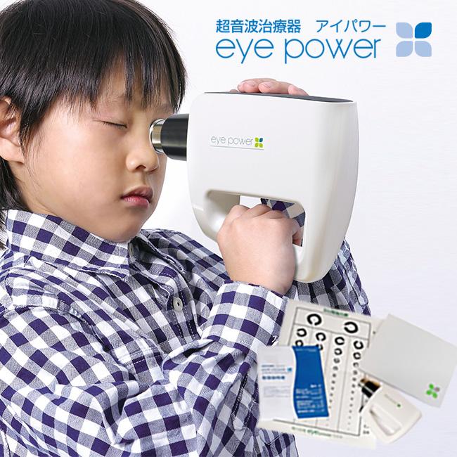 new アイパワー 超音波治療器[視力表付き 医療機器 日本製 視力回復トレーニング 大人 子供 子ども 視力 トレーニング 超音波 治療器 自宅で出来る 自宅用 家庭用 目 eyepower マッサージ]