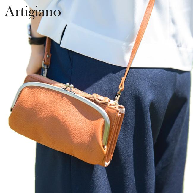 Artigiano アルティジャーノ お財布ポシェット aw-17nns[女性・レディースにおすすめのポシェット財布 シンプルなデザインでおしゃれながま口ポシェット スマホも入るポシェットの財布]【即納】