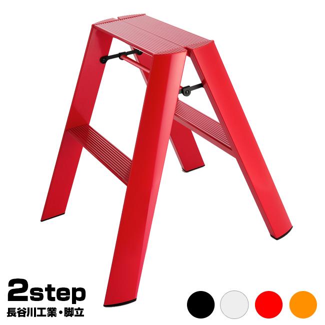 長谷川工業 lucano 2step ルカーノ ツーステップ ワンタッチバー付 ML2.0-2[子供でも使えるステップ(台) 折りたたみができる踏み台(脚立) インテリアを損ねないおしゃれなデザインの折り畳みできるステップ台 ハセガワ 工業]