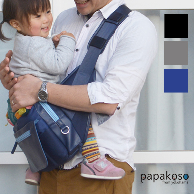papakoso パパバッグ思いやりモデル PK-002[papabag パパ お父さん 育児バッグ おしり拭き 着替え 水筒 哺乳瓶 スマートフォン カード入れ 財布 カラビナ取り付け可]【即納】