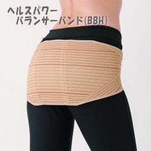 ヘルスパワー バランサーバンド BBH[姿勢をサポートするバンド 骨盤をサポートし良い姿勢に 腰/腰をサポート/腰サポーター サポート/サポーター/矯正/骨盤/簡単]