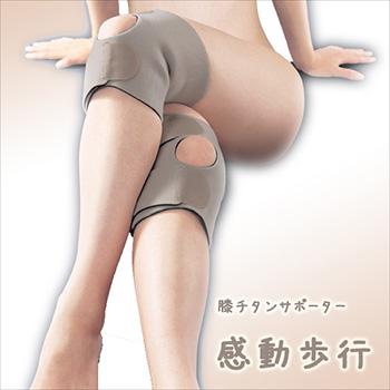 膝チタンサポーター 感動歩行(2枚)[ひざをケアするサポーター(健康サポーター/ヒザサポーター)膝を固定し膝サポート(ひざサポート/保温サポーター/ひざサポーター)筋肉 保温]