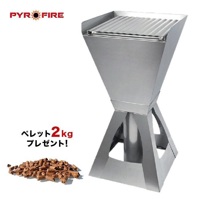 PYROFIRE ピロファイヤー ピロキャンピング[簡単組み立て 庭でアウトドアを楽しめる オールステンレス製のBBグリル 煙が出にくい家庭用 バーベキューグリル] 送料無料 メーカー直送