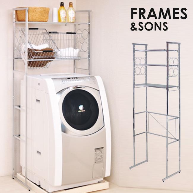 FRAMES&SONS ランドリーラック HARUHARU ハルハル 棚3 DS58[おしゃれな3段の洗濯機ラック スリムで脱衣所の洗濯機のランドリーラックにおすすめ日本製 収納棚] 送料無料