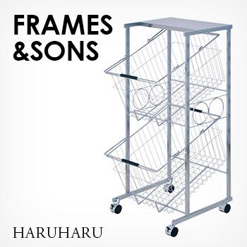 FRAMES&SONS 大きなステンバスケットワゴン HARUHARU ハルハル 2段 DS56[シンプルでおしゃれなデザインのランドリーバスケット インテリアにもなる洗濯物入れ・ランドリーワゴン] メーカー直送