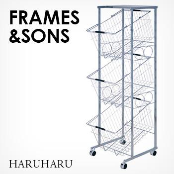 FRAMES&SONS 大きなステンバスケットワゴン HARUHARU ハルハル 3段 DS57[シンプルでおしゃれなデザインのランドリーバスケット インテリアにもなる洗濯物入れ・ランドリーワゴン] メーカー直送