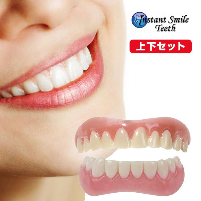 インスタントスマイル《上下2個セット》<BR>[上歯用 下歯用 セット 上下 付け 歯 前歯 審美歯 インスタント 義歯]