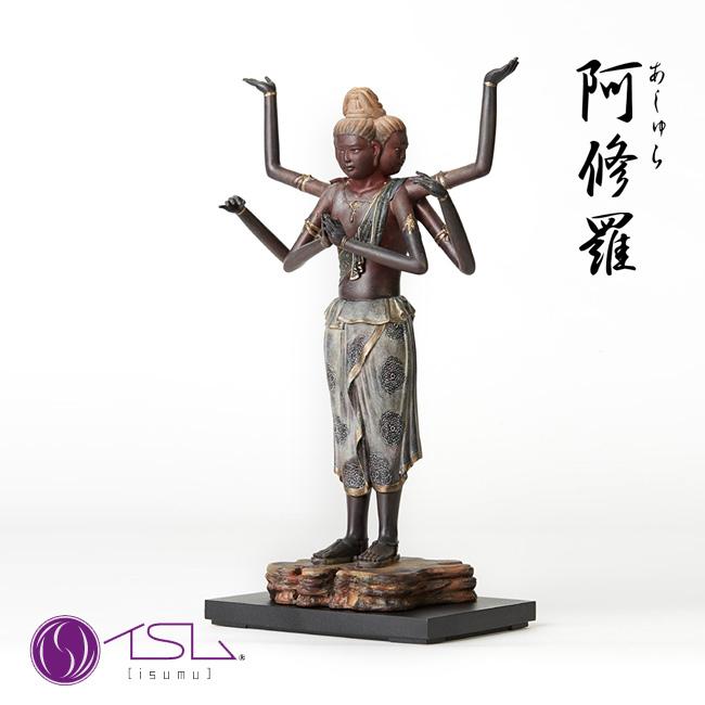 イスム Standard 阿修羅 003038[仏像 インテリアとしてもおすすめの置物 精密に細部まで再現されたフィギュア 繊細な表現力で作られた像 リアリティあるこだわりの仏像置物] メーカー直送