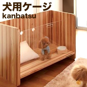 Kanbatsu カンバツ SNUG Cage スナッグケージ KBC01[国産のシンプルなデザインでおしゃれな室内 ケージ(ゲージ)犬や猫にやさしい木製のペット用品] メーカー直送 送料無料