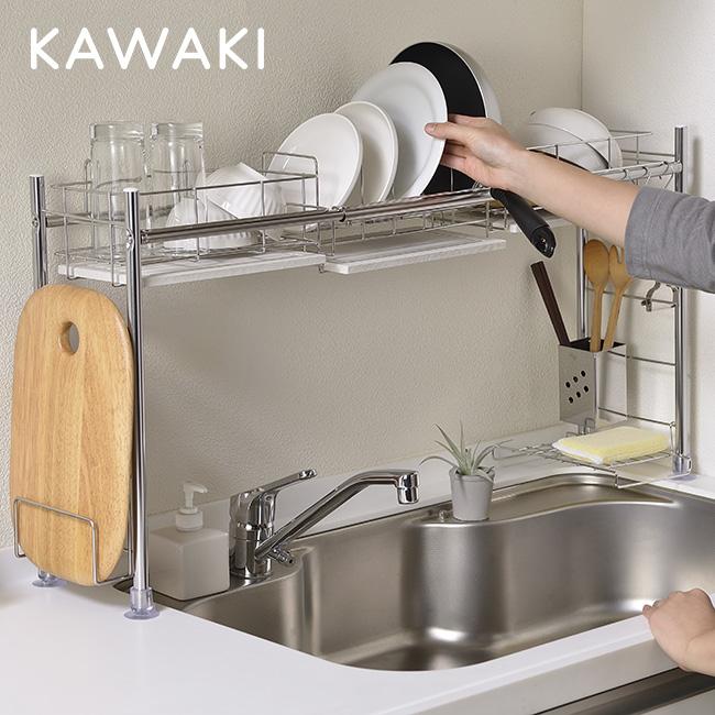 KAWAKI 水切りラック 渡式タイプ SS-310216[水切りラック 3段 シンク上 突っ張り ステンレス 日本製 大容量 おしゃれ つっぱり 水切りかご 水切りトレー]【即納】