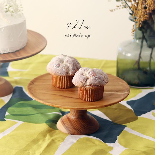 ケーキスタンド 木 アフタヌーンティー スタンド BR-85 Mサイズ 木製 ケーキトレー 人気ブレゼント! ケーキトレイ ティータイム 贈り物 即納 キッチン かわいい 1段 おしゃれ ディスプレイ カフェ 製菓