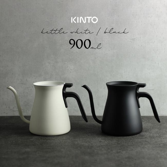 KINTO キントー プアオーバーケトル 900ml[シンプルなデザインのステンレスのケトル おしゃれなステンレス製のコーヒーポット コーヒーのドリップにおすすめのドリップポット ドリップケトル]
