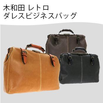 木和田 レトロダレスビジネスバッグ KW-5013[メンズ・男性におすすめのレトロな雰囲気の鞄 おしゃれなダレスのビジネスのバッグ ショルダーにもなるダレスバッグ]