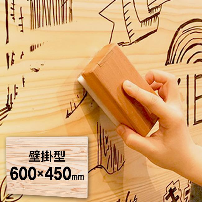 新商品限定◆500円OFFクーポンあり!きえすぎくん フラットタイプ 壁掛型 600×450mm HK-06-09[壁掛け 木製 木 ホワイトボード おしゃれ マーカーボード 看板 和風 ウェルカムボード 和 ブライダル]