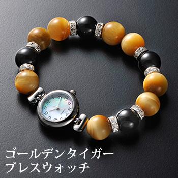 ゴールデンタイガーブレスウォッチ[タイガーアイとオニキスを使ったブレスレット風の腕時計 文字盤は白蝶貝を使用 内周18cmでメンズにもレディースにもおすすめのブレスレットウォッチ]