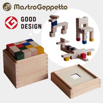 Mastro Geppetto cubicolo base マストロ・ジェッペット クビコロ ベース 基本造形セット(基本積み木セット)[あかちゃん(赤ちゃん)のおもちゃ・日本製の木製おもちゃ・積み木の人気おもちゃ] 送料無料