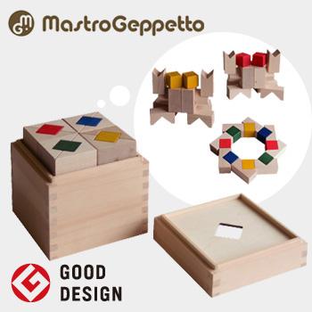 Mastro Geppetto cubicolo triangolo マストロ・ジェッペット クビコロ トリアンゴロ 応用造形セット(三角積み木セット)[あかちゃん(赤ちゃん)の日本製の木の人気おもちゃ・木製おもちゃ]