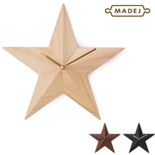 MADEJ マデイ Wood 時計 星 MDJ008[星の形の木製の掛け時計 インテリアのアクセントにほしのおしゃれなかけ時計 立体的な星型の時計]