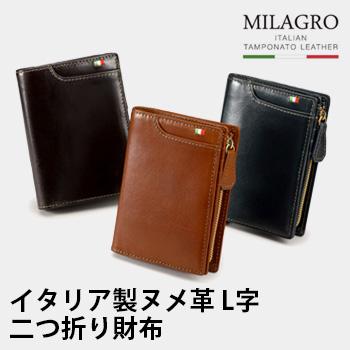 ミラグロ Milagro イタリア製ヌメ革 L字 二つ折り財布 CA-S-571[収納が多い本革の二つ折りの財布 イタリアンレザーのおしゃれなショートウォレット 小銭入れが付いたおすすめのウォレット]