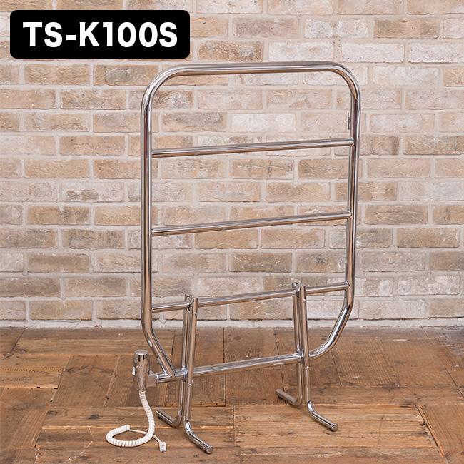 森永タオルウォーマー 自立タイプ TS-K100S[タオル掛け タオルかけ ドライ 洗濯物 タオル 乾燥 乾く 乾きやすい 脱衣所 部屋干し タオルハンガー]