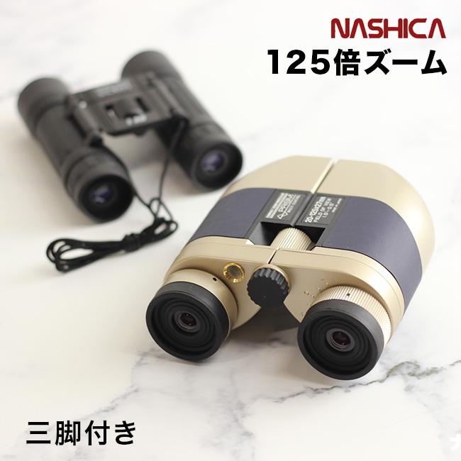 ナシカ 125倍ズーム双眼鏡 20-125×27 ZOOM[10倍双眼鏡 三脚付 20倍~125倍 高倍率 小型 コンパクト コンサート ドーム おすすめ ]【即納】