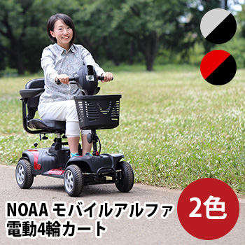 NOAA モバイルアルファ 電動4輪カート 組立+講習付き[車載もできるスリムで軽量な電動カート バッテリーのシニアカー 高齢者用の小型のカート 高齢者におすすめの電動のシニアカート] メーカー直送