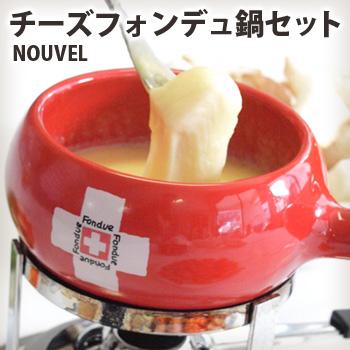 NOUVEL ヌーベル チーズフォンデュラージセット[チーズの代表料理チーズフォンデュセット バースデーパーティやホームパーティにおすすめのチーズフォンデュ鍋セット フォーク付き] NOUVEL フォーク付き], くらしのeショップ:5847f709 --- sunward.msk.ru